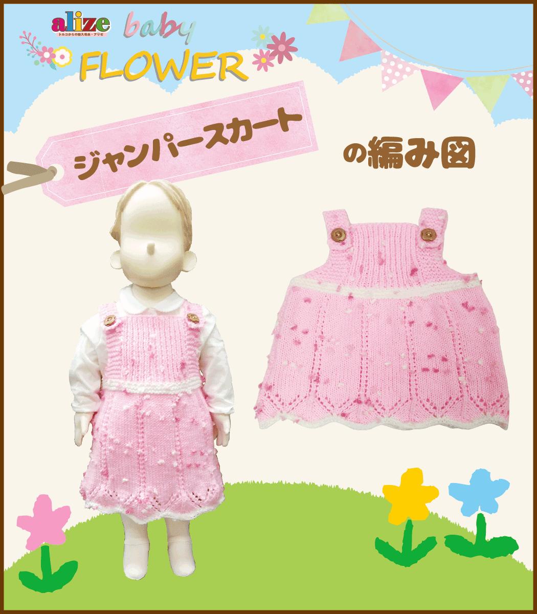 ジャンパースカート編み図