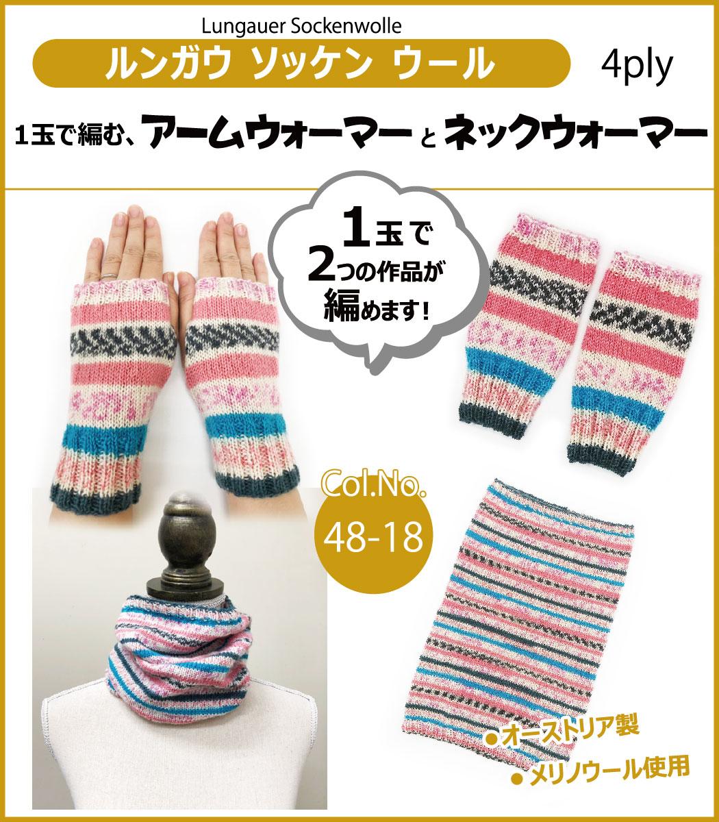 アームウォーマ編み図
