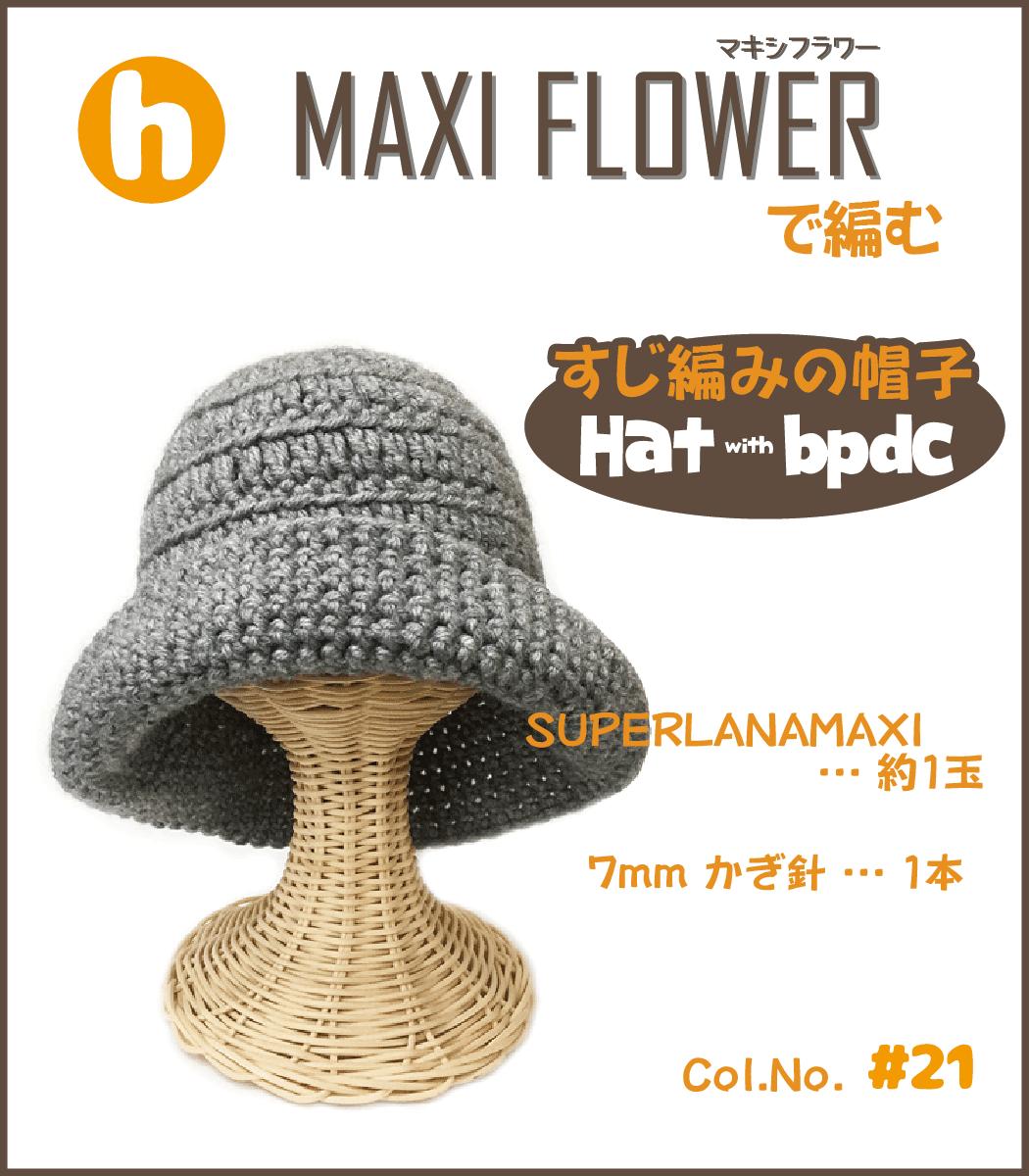 帽子編み図