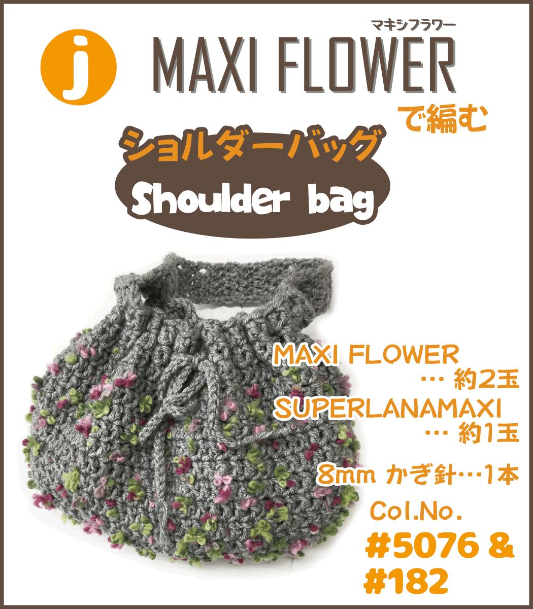 バッグ 編み図