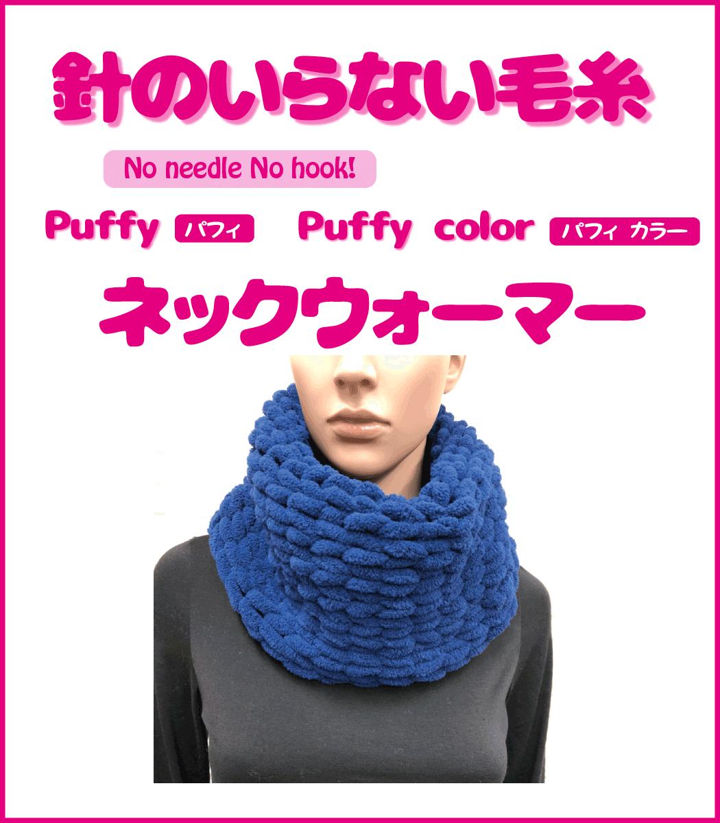 無料編み図