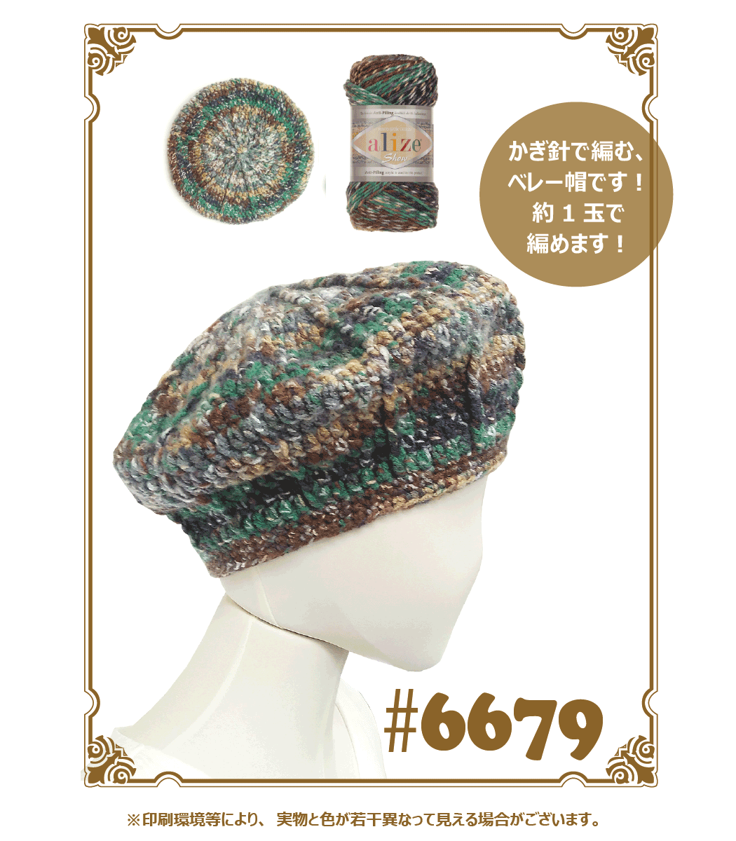 ベレー帽 編み図