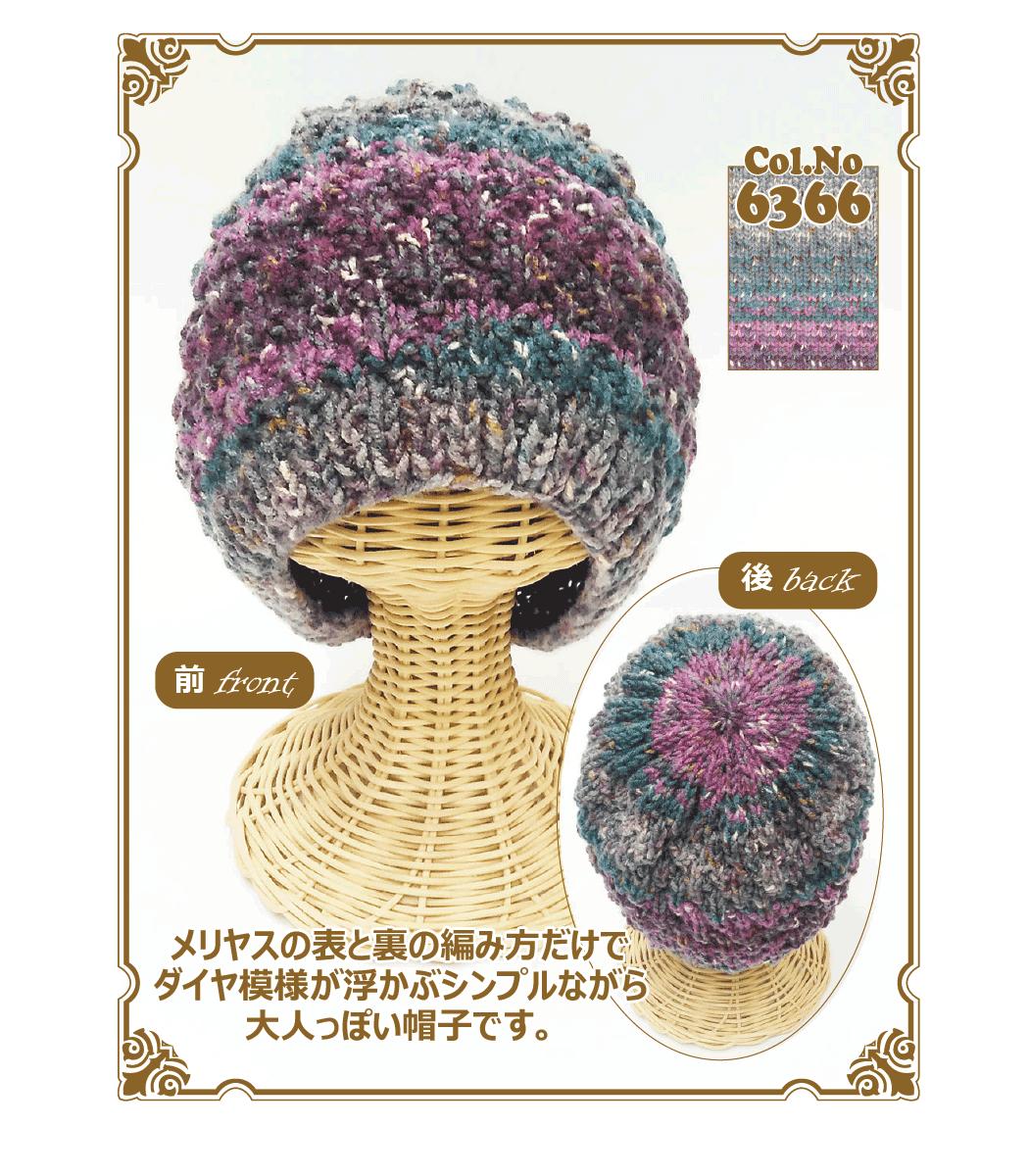 ダイヤ模様 帽子 編み図